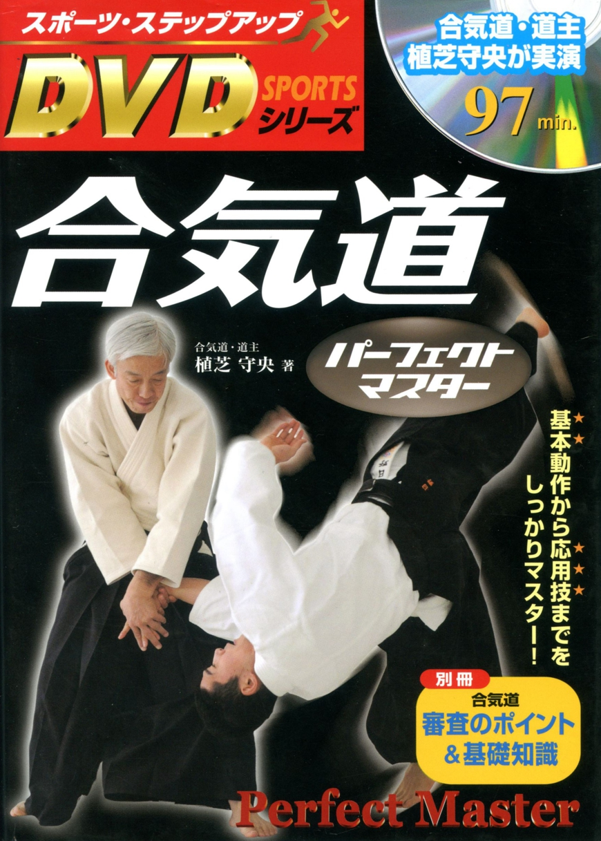 Aikido _ DVD perfect master